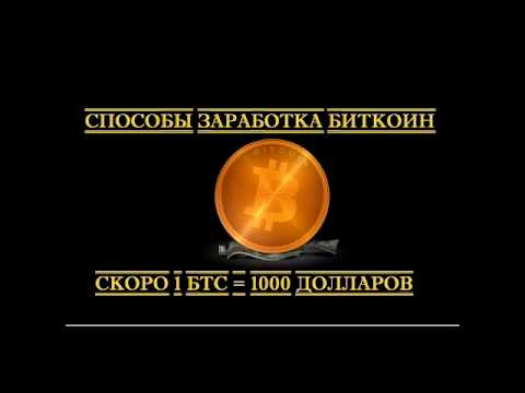биткоин 2048 как вывести