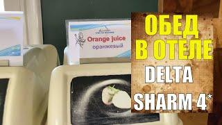 ОБЗОР обеда в Delta Sharm 4 2020 Дельта Шарм Шарм Эль Шейх