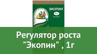 Регулятор роста Экопин (Зеленая Аптека Садовода), 1г обзор З 389