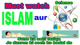 Sone ka sahi tariqa islam aur science ke zariye | how to sleep according  to islam & science