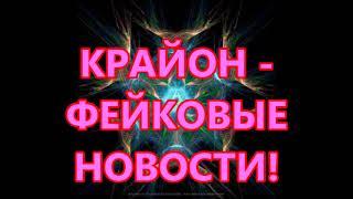 КРАЙОН - ФЕЙКОВЫЕ  НОВОСТИ!