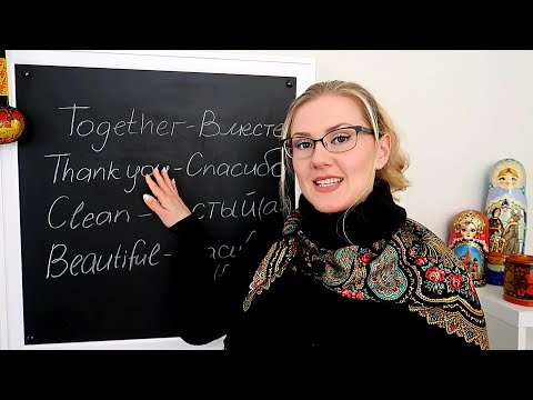 Russian Language Lesson 👩🏼‍🏫 ASMR 📚 Soft Spoken • Chalk • Cards