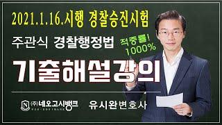 2021년 경찰승진 주관식 경찰행정법 기출해설 - 네오…