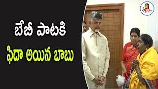బేబీ పాటకి ఫిదా అయిన బాబు : Singer Baby Meets Chandrababu | Vanitha TV