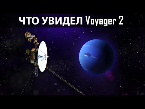 Что увидел Voyager 2 за время своего путешествия