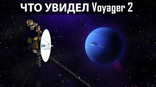 Что увидел Voyadger 2 за время своего путешествия