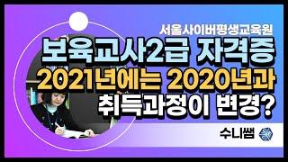 [서사평_수니쌤] 2020년과 다르게 2021년 보육교…