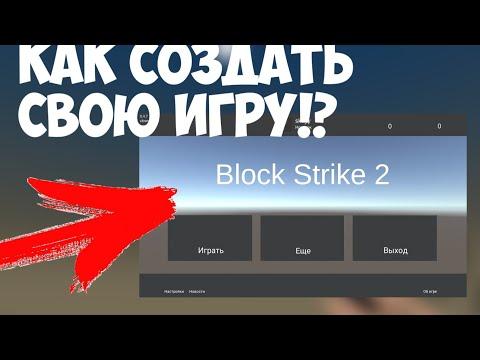 КАК СОЗДАТЬ СВОЮ ИГРУ!  ВИДЕО УРОК ( кликер бс) НА  CONSTRUCT 2  Block Strike Блок Страйк