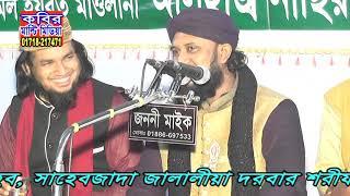পীরজাদা আমজাদ হোসেন জালালী, জালালিয়া দরবার শরীফের জিকির, Amjad jalali.