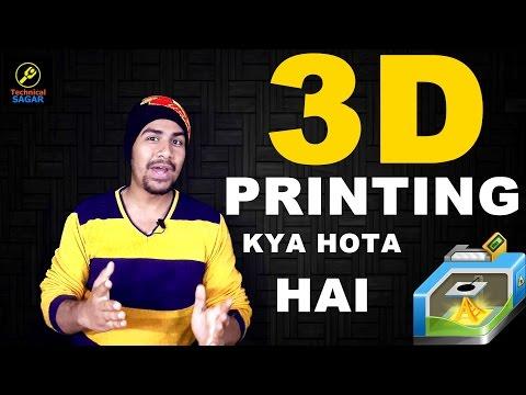 3D Printing kya hota hai ? | What is 3D Printing ? | Additive Manufacturing [IN HINDI]