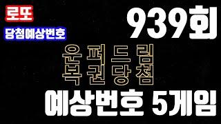 [로또/복권] 로또 939회 당첨 예상번호 기운 받아가…