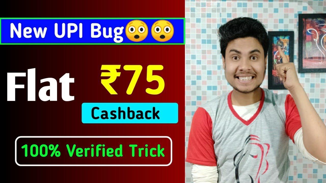 New UPI Bug😲😲 || Flat ₹75 cashback || 100% Verified Bug trick ||