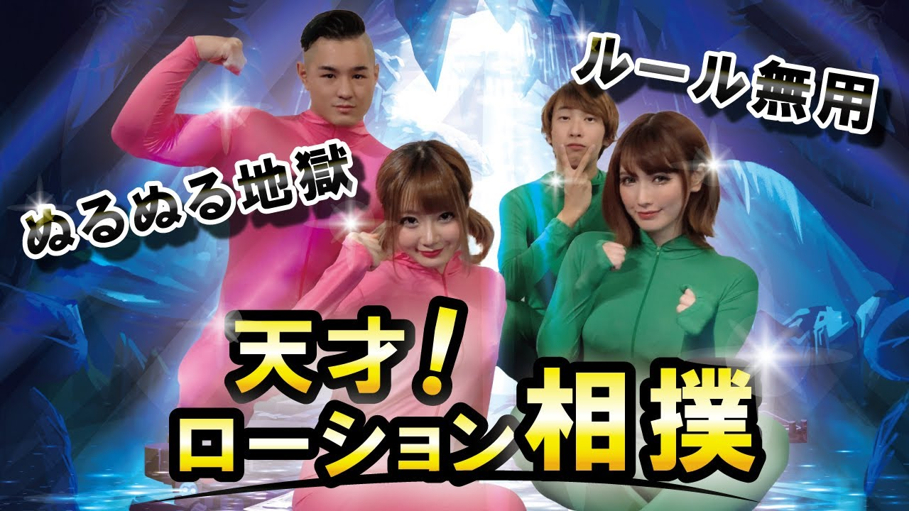 【ローション相撲】全身タイツでガチンコバトル!美女vs野獣 4人でぬるぬる?