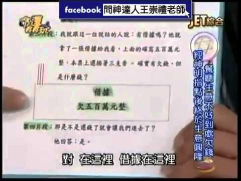 131205命運好好玩:王崇禮老師談餐廳為何賺不到錢的欠點