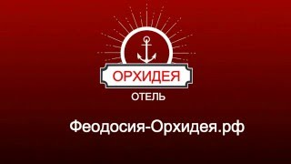 Отель Орхидея в Феодосии | Семейный отдых в Крыму | Номер 6(, 2016-01-23T17:58:45.000Z)