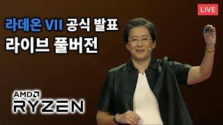AMD 라이젠 3세대 7nm Zen2 CPU 및 라데온 7 그래픽카드 공개 키노트 라이브 (풀버전) │ CES 2019
