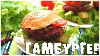 """Вегетарианский Гамбургер ✔ Видео рецепт [Вегетарианские рецепты """"БлагоДарю""""]"""