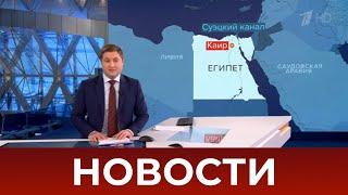 Выпуск новостей в 12 00 от 27 03 2021