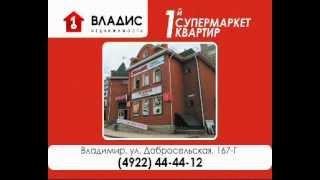 видео Вакансии компании Владис, агентство недвижимости