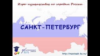 Санкт-Петербург. Презентация для детей по географии