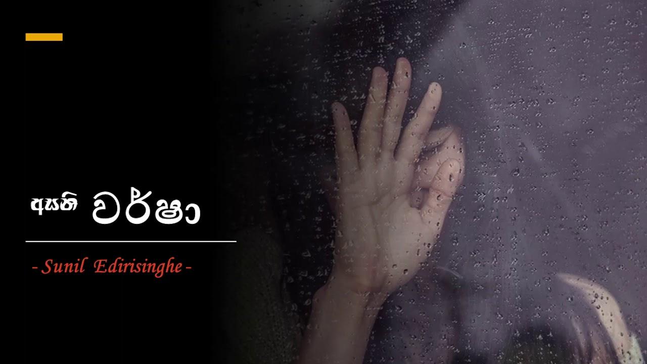 Download Asani Warsha - Sunil Edirisinghe