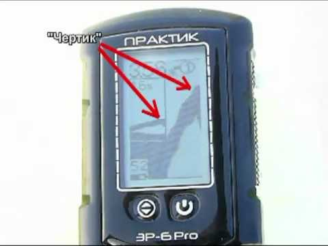 эхолот практик эр-6 pro видео судак