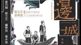 曾月娥、郭立文《邊城》(粵語) 香港電台廣播劇