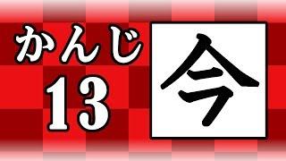 KANJI #13 (Clase 30.2)