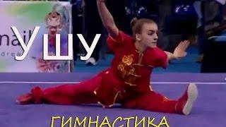 Ушу гимнастика(Ушу гимнастика красоты и здоровья. Этот танец завораживает. Восхитительная точность и красота движений., 2016-10-03T09:35:00.000Z)
