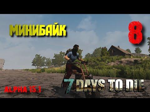 Минибайк • 7 Days To Die