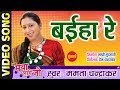 बईहा रे   Chhattisgarhi Superhit Album- मया लागे जी   Singer- Mamta Chandrakar