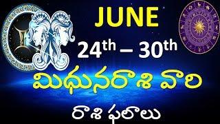 Weekly Mithuna Rasi PhalaluJune 24 - june 30|Astrology|Weekly 2018|V Prasad Health Tips In Telugu|