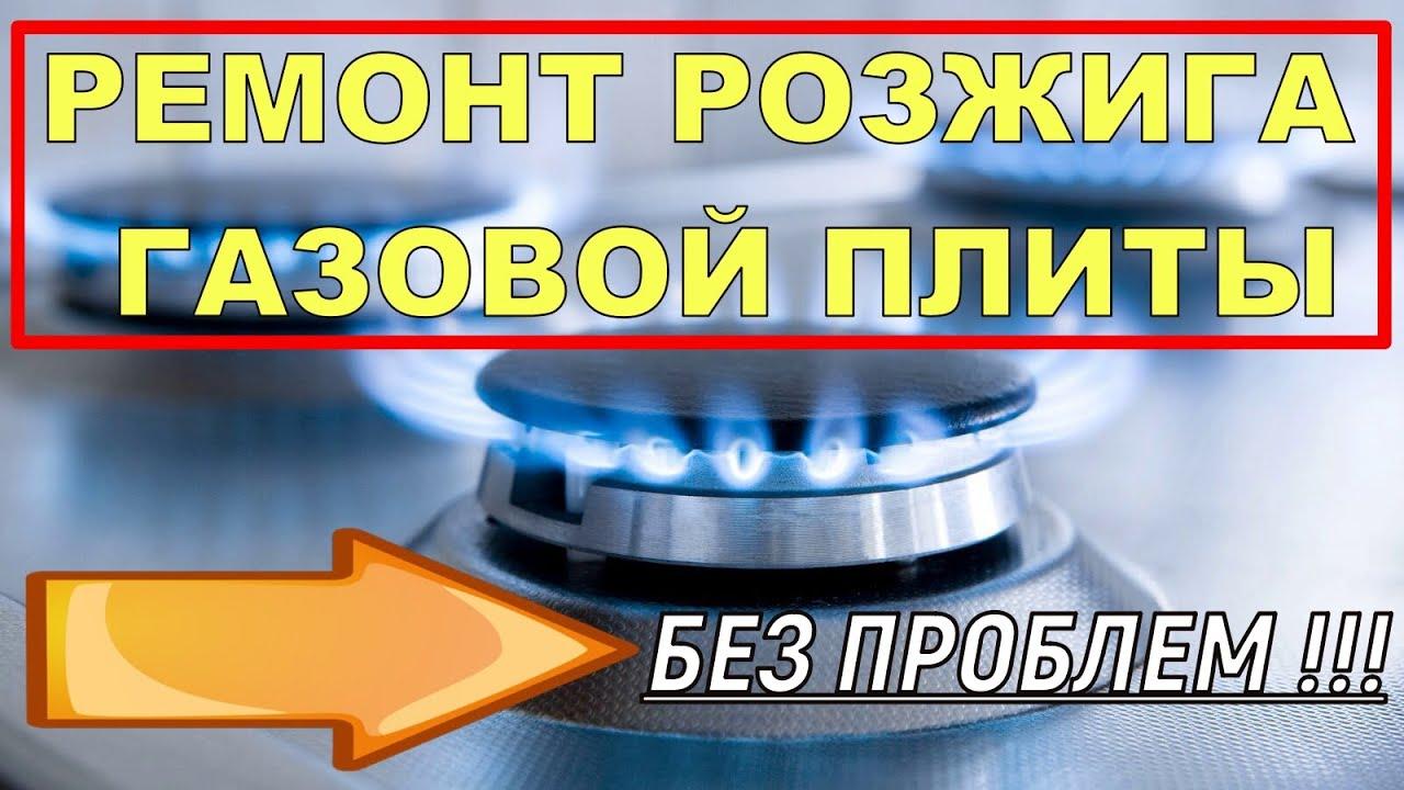 Схема электроподжига газовой плиты фото 238