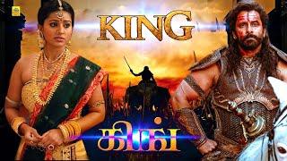 Sketch Acting Vikram Tamil Movies | Super Hit Love Movies | King Full Movies | Tamil Film Junction