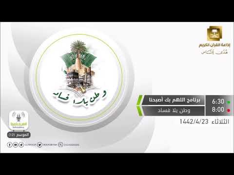 اللهم بك أصبحنا الحلقة وطن بلا فساد الثلاثاء 23 4 1442 Youtube
