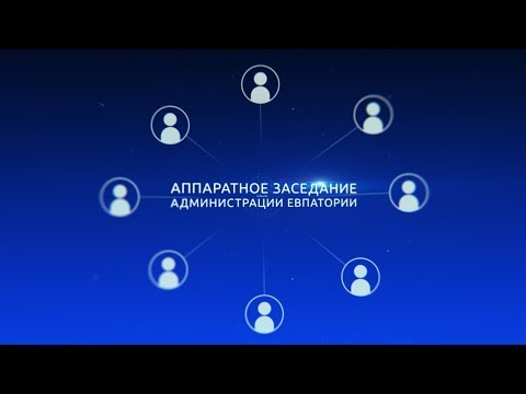 Аппаратное совещание администрации г. Евпатории 5 ноября 2019 г.