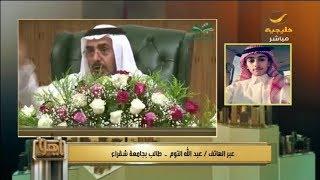 طالب جامعة شقراء يحكي تفاصيل المقطع المنتشر مع مدير الجامعة
