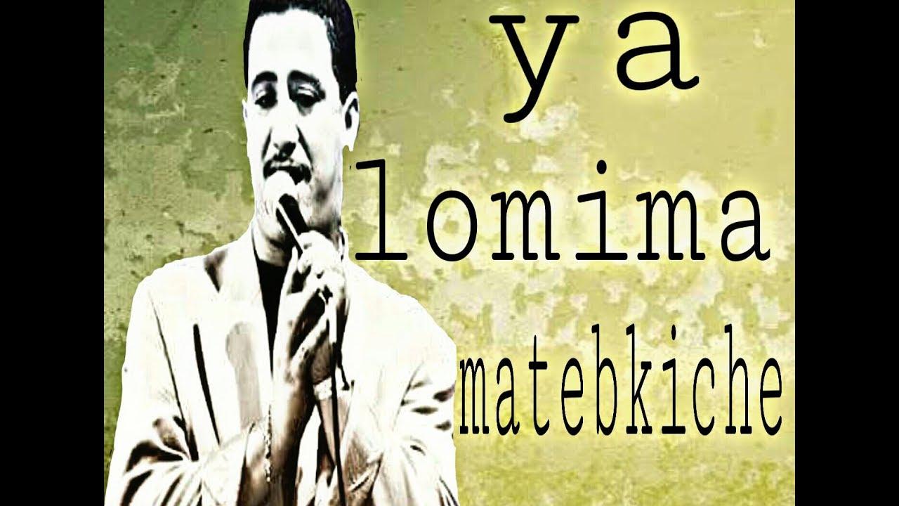 cheb hasni ya lomima matebkich mp3
