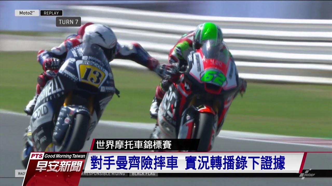 世界摩托車錦標賽 選手惡整對手禁賽—公視早安新聞 Good Morning Taiwan - YouTube