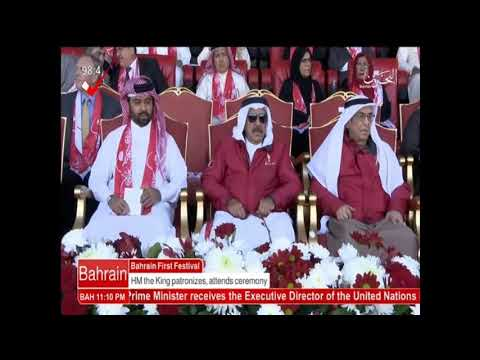 البحرين : Bahrain English News Bulletins 2 28-02-2018