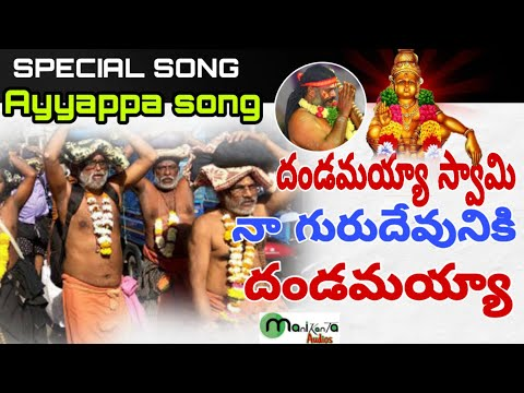 special-song-about-guru-swamy---heart-touching-ayyappa-song---manikanta-audios-9032303230