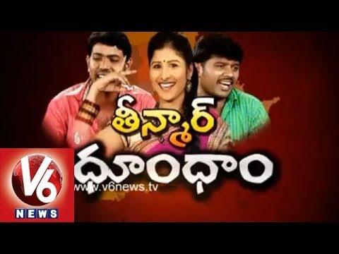 Teenmaar Dhoom Dham Folk Songs With Ranjith And Ramakrishna || V6 News