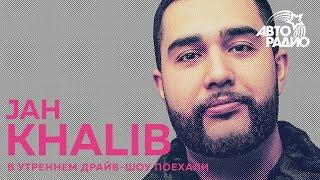 JAH KHALIB опроверг классическое представление о рэперах
