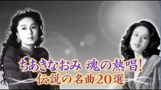 ちあきなおみ魂の熱唱!伝説の名曲20選