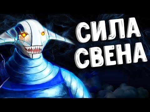 видео: СИЛА СВЕНА В ДОТА 2 - sven dota 2