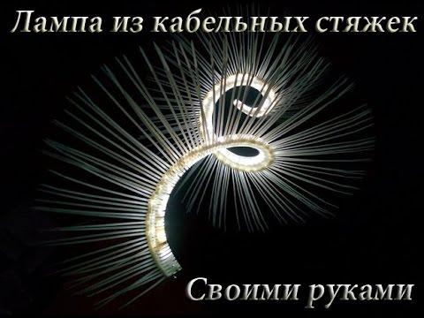 Лампа из кабельных стяжек своими руками