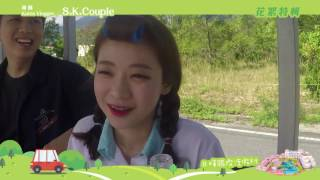 體驗台東紀實影片:韓國Vlogger S K Couple 花絮特輯 中文版