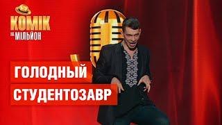 Стендап о типичном студенте – Владимир Колгин – Комик на миллион | ЮМОР ICTV