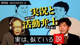 2018年6月28日にしもきたDAWNで開催された自主興行「坂本頼光と清野茂樹...