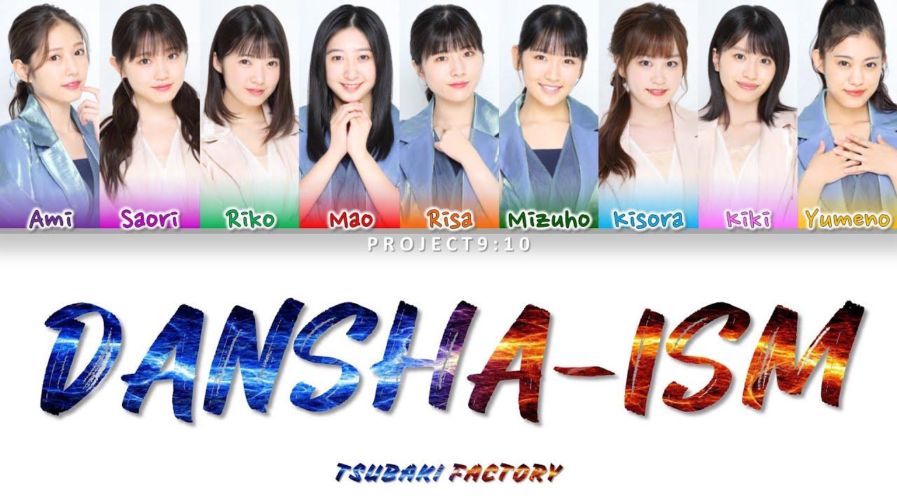 Tsubaki Factory (つばきファクトリー) - Dansha-ISM  (断捨ISM/Minimal-ism) - Lyrics (歌詞歌割:日本語/English)